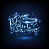 Glowing Arabic text for Eid Mubarak celebration.