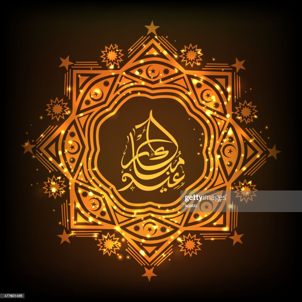 Glowing golden frame with Arabic text for Eid.