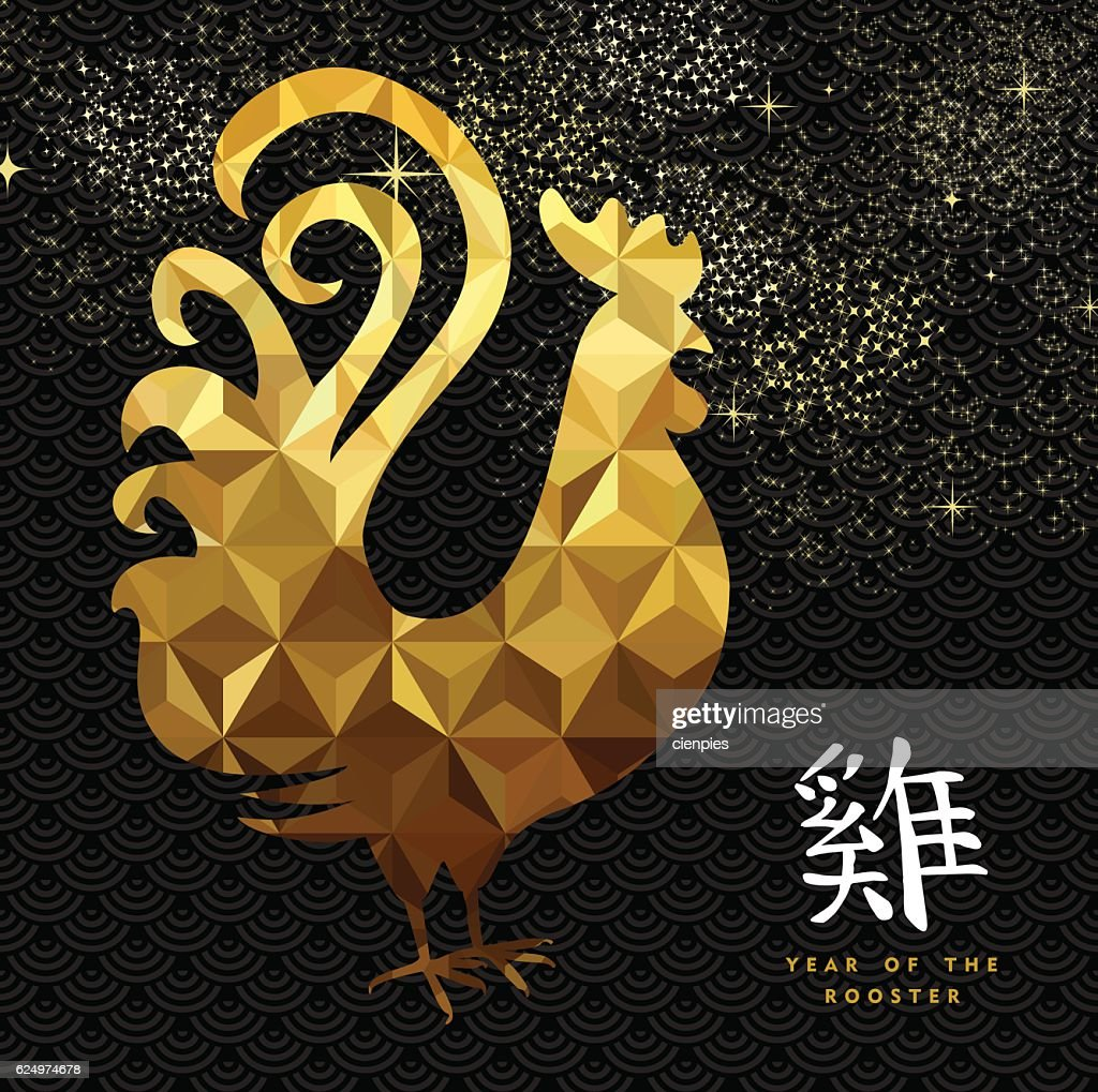 Gold Chinese new year rooster 2017 greeting card