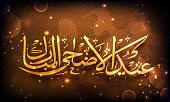 Golden Arabic text for Eid-Al-Adha celebration.