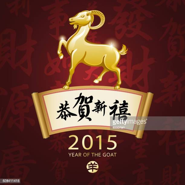 golden chinese new year goat with calligraphy background - year of the sheep stock illustrations