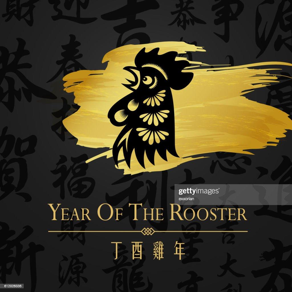 Golden chinese rooster head symbol vector art getty images golden chinese rooster head symbol vector art biocorpaavc