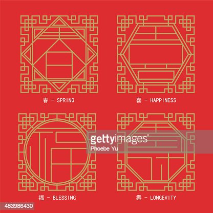 Golden Chinese Traditional Window Frame Style Blessing Word Vector ...