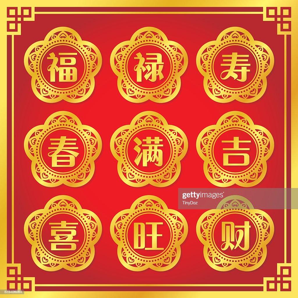 Golden chinese typographic.