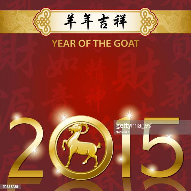 golden goat pendant 2015 with chinese calligraphy background - year of the sheep stock illustrations