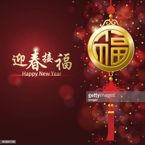 golden good fortune hanger with floral background - chinese new year stock illustrations, clip art, cartoons, & icons
