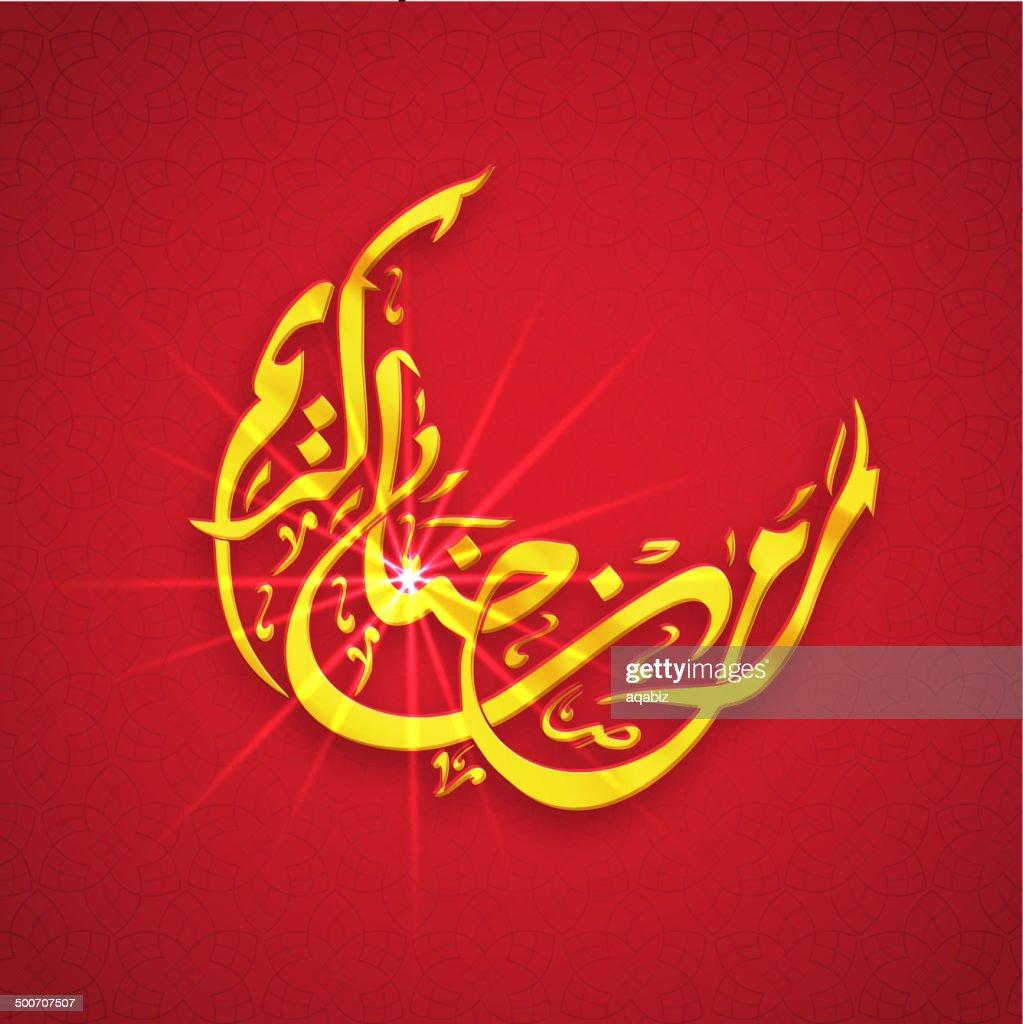 Golden text Ramadan Kareem in crescent moon shape.