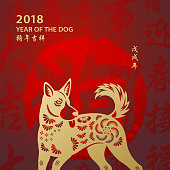Golden Year of the Dog