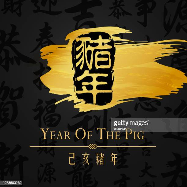 golden year of the pig chinese stamp chop - manuscript stock illustrations