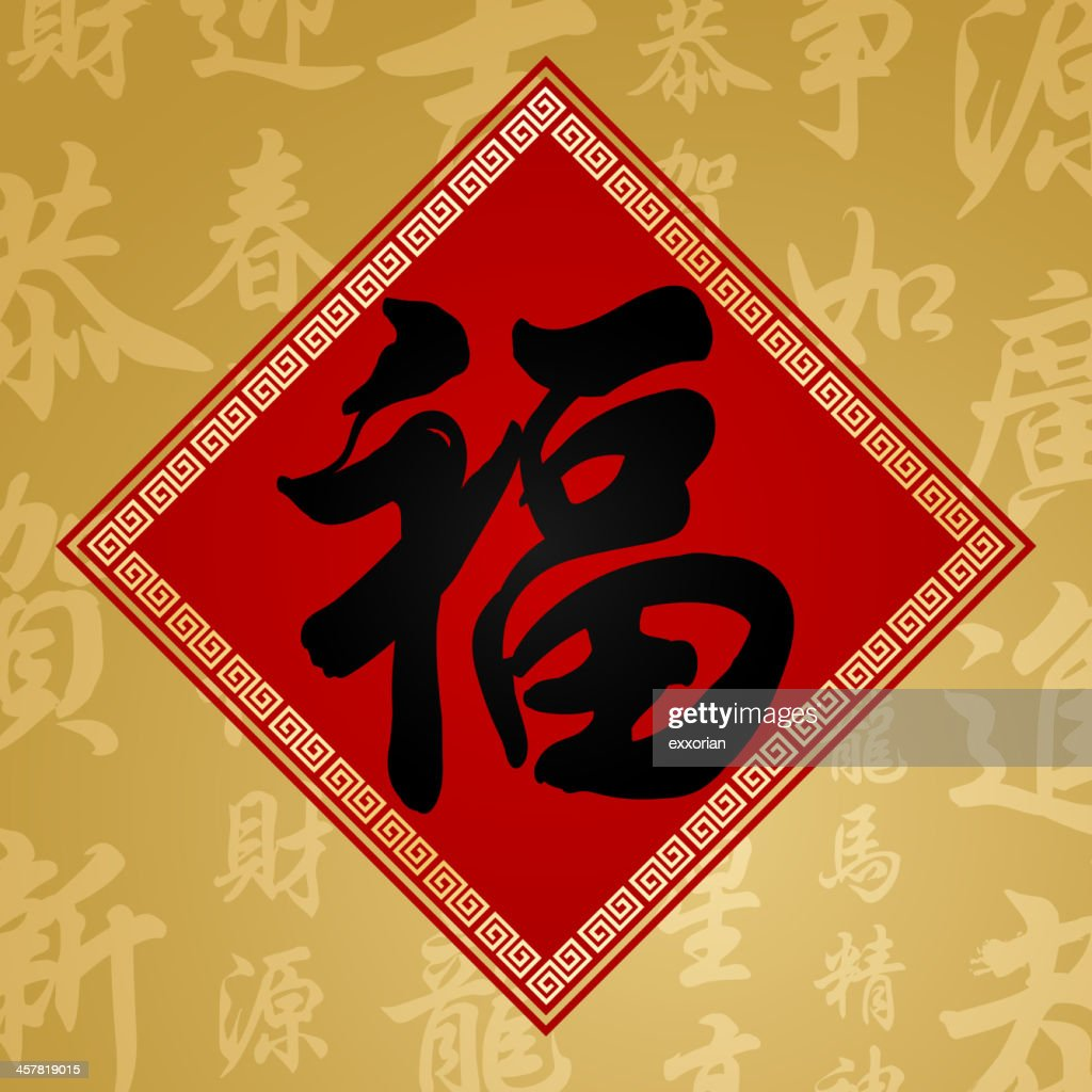 Good Fortune Chinese Calligraphy