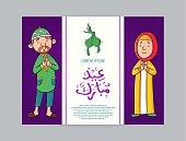 greeting card eid mubarak