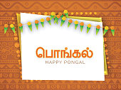 Greeting card for Happy Pongal celebration.