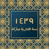 Greeting card for the Islamic New Year  (Hijri year). Translation from Arabic: I wish the blessed New Year. 1439
