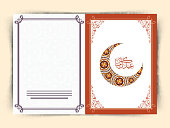 Greeting card with Arabic text and moon for Eid celebration.