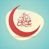 Greeting card with Arabic text and moon for Eid.