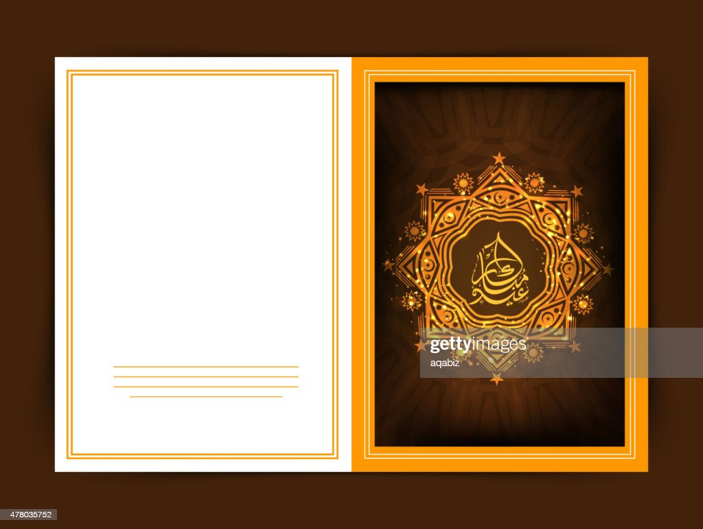 Greeting card with Arabic text for Eid Mubarak.