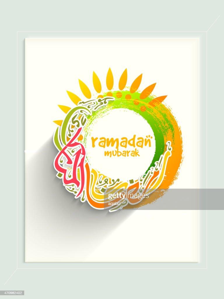 Greeting card with Arabic text for Ramadan Kareem celebration.
