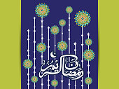 Greeting card with arabic text for Ramadan Kareem celebration.