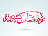 Greeting card with Arabic text for Ramadan Kareem.
