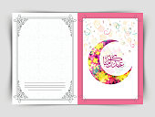 Greeting card with creative moon for Eid celebration.