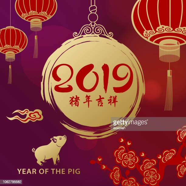 greetings for 2019 pig year - year of the pig stock illustrations