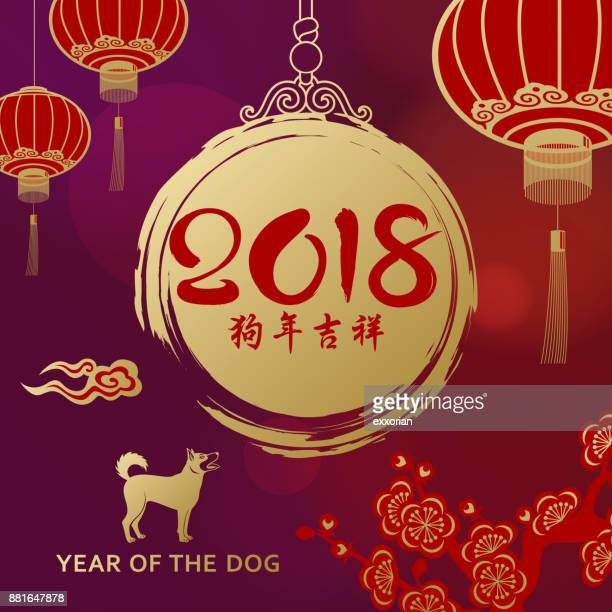 greetings for the year of the dog - chinese new year stock illustrations, clip art, cartoons, & icons