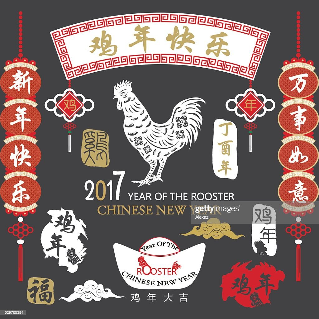 halkboard 2017 Chinese New Year.Year Rooster