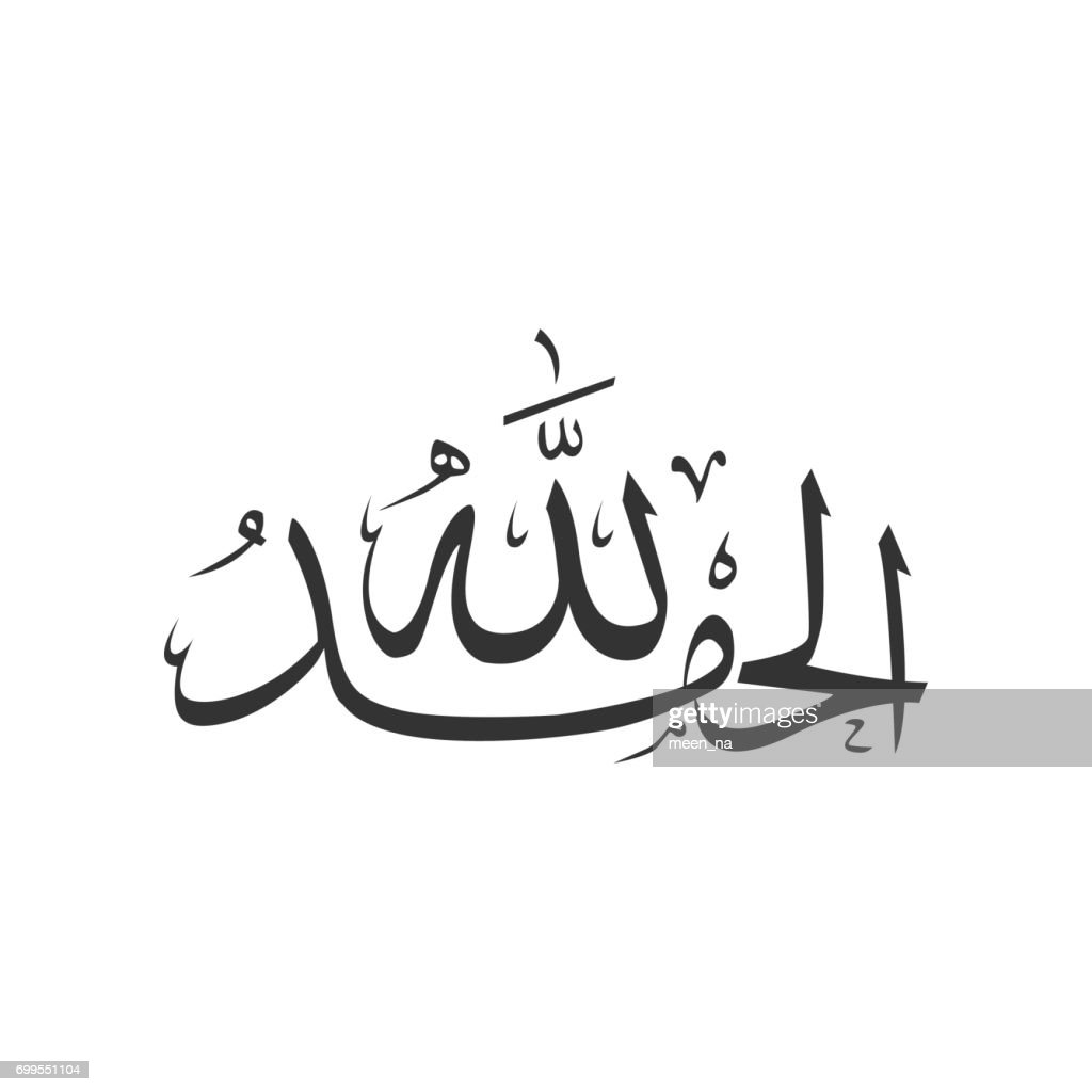 'AI HamduLillah'   thanks to God of Islam, Arabic alphabet vector