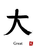 Hand drawn Hieroglyph translate Great, Big . Vector japanese black symbol on white background with text. Ink brush calligraphy with red stamp(in japanese-hanko). Chinese calligraphic letter icon