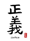 Hand drawn Hieroglyph translate justice. Vector japanese black symbol on white background with text. Ink brush calligraphy with red stamp(in japan-hanko). Chinese calligraphic letter icon