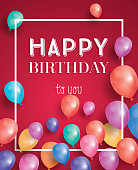 Happy birthday card with flying balloons and white frame.