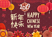 Happy chinese new 2019 year. Vector greeting card