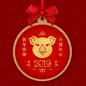 Happy chinese new year 2019, Golden Pig. Chinese translation - Happy New Year, year of the pig. Hanging round tag with a red bow, Golden symbols, text 2019, red background, Vector