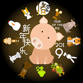Happy Chinese new year 2019, year of the pig with 12 Chinese zodiac animals.  Chinese wording translation: Happy new year & pig.
