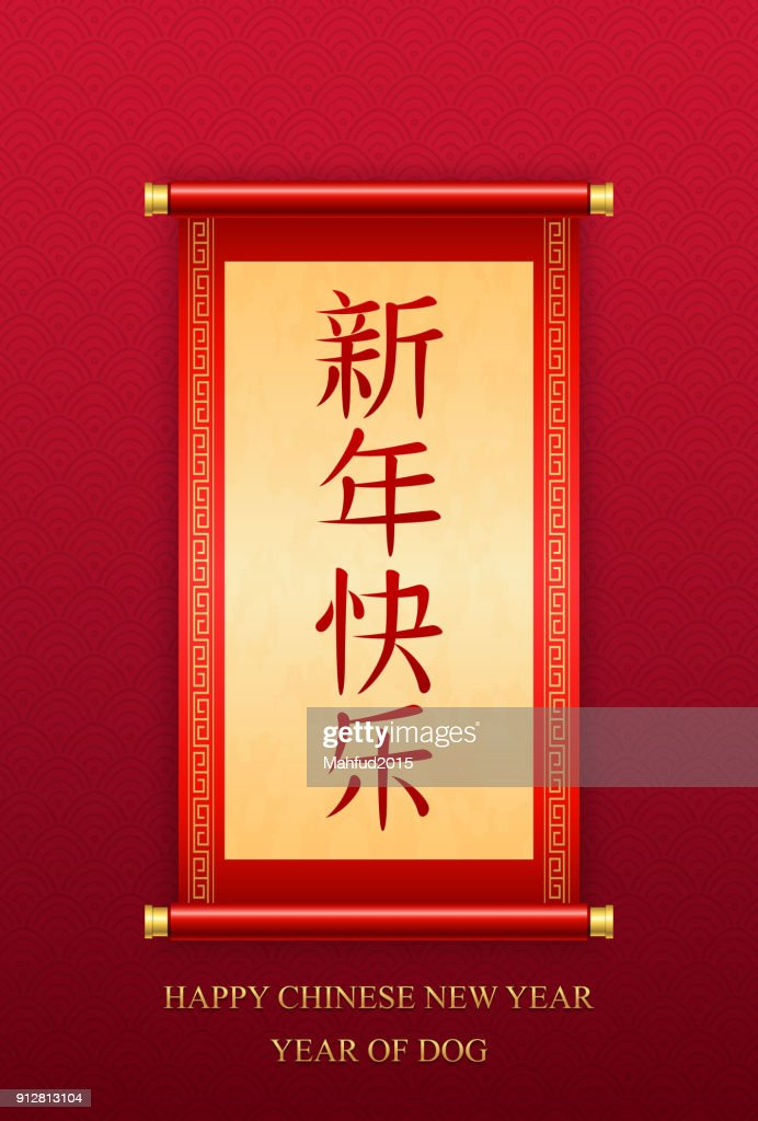 Happy Chinese New Year card with scroll and Chinese calligraphic