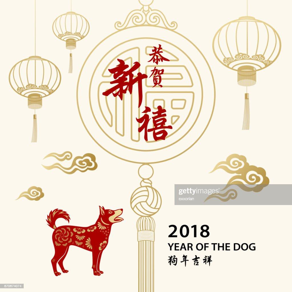 happy chinese new year dog vector art
