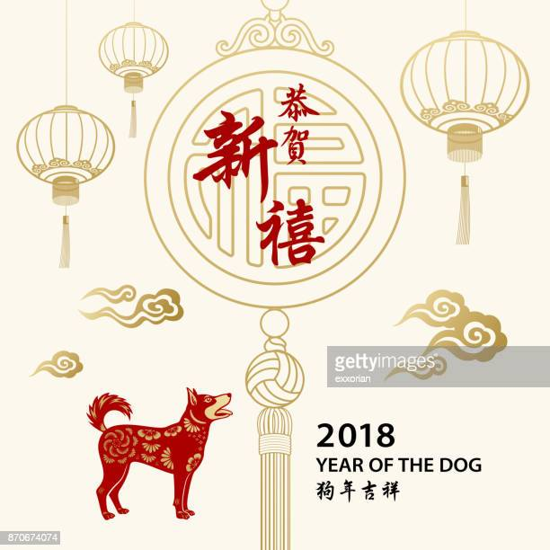 happy chinese new year & dog - chinese new year stock illustrations, clip art, cartoons, & icons