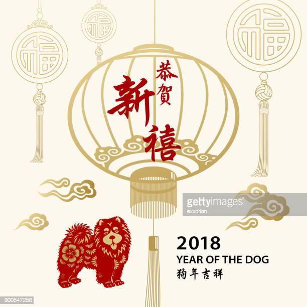 happy chinese new year & dog - chinese lantern festival stock illustrations