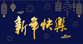 Happy Chinese New Year, lantern background;