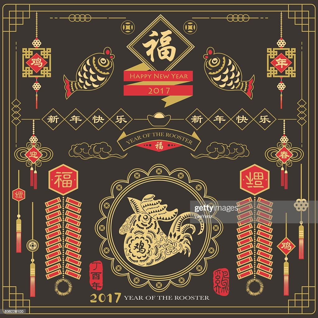 Happy Chinese Rooster Year of 2017-illustration