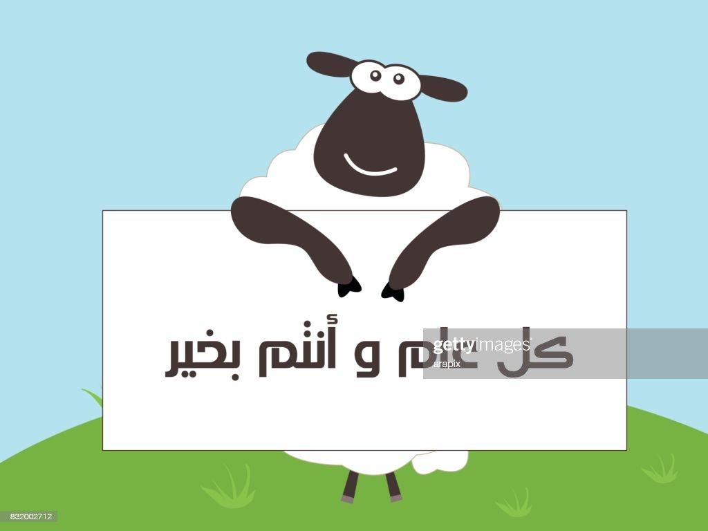 Happy Eid Adha Greeting Card Translation Happy Sacrifice Feast