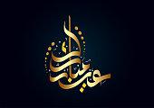 Happy eid. Arabic calligraphy greeting to celebrate the Eid of Ramadan. Translated: we wish you a happy eid.