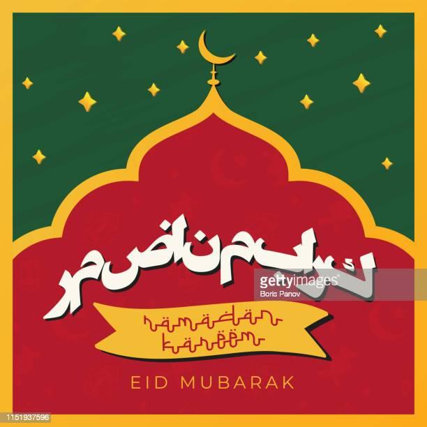 happy eid mubarak ramadan banner design for social media - eid al adha stock illustrations