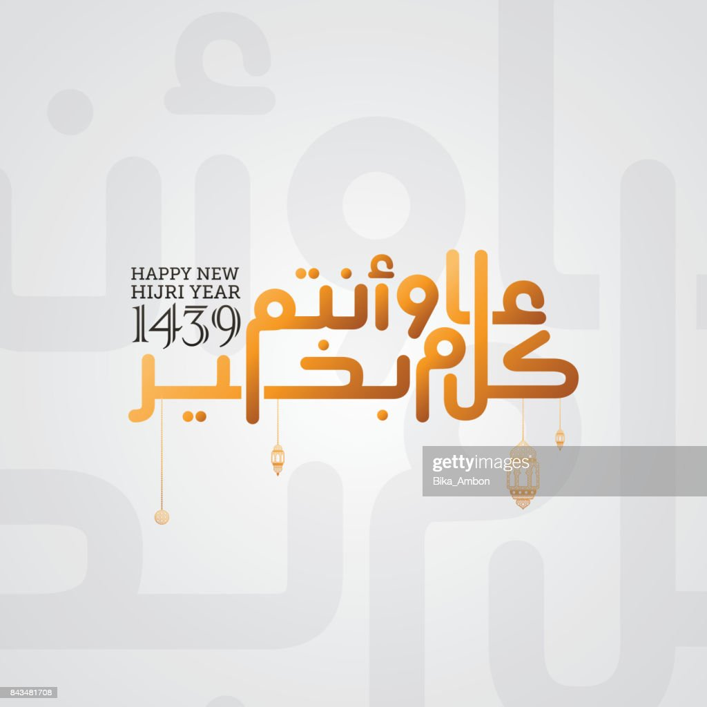 Happy New Hijri Year, Islamic new year 1439H