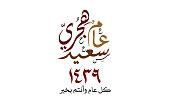 Happy New Islamic Year in Arabic Calligraphy