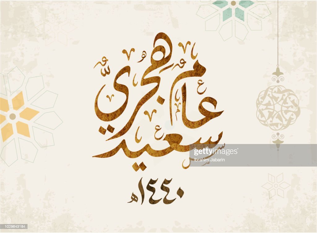 Happy New Islamic Year in Arabic Calligraphy