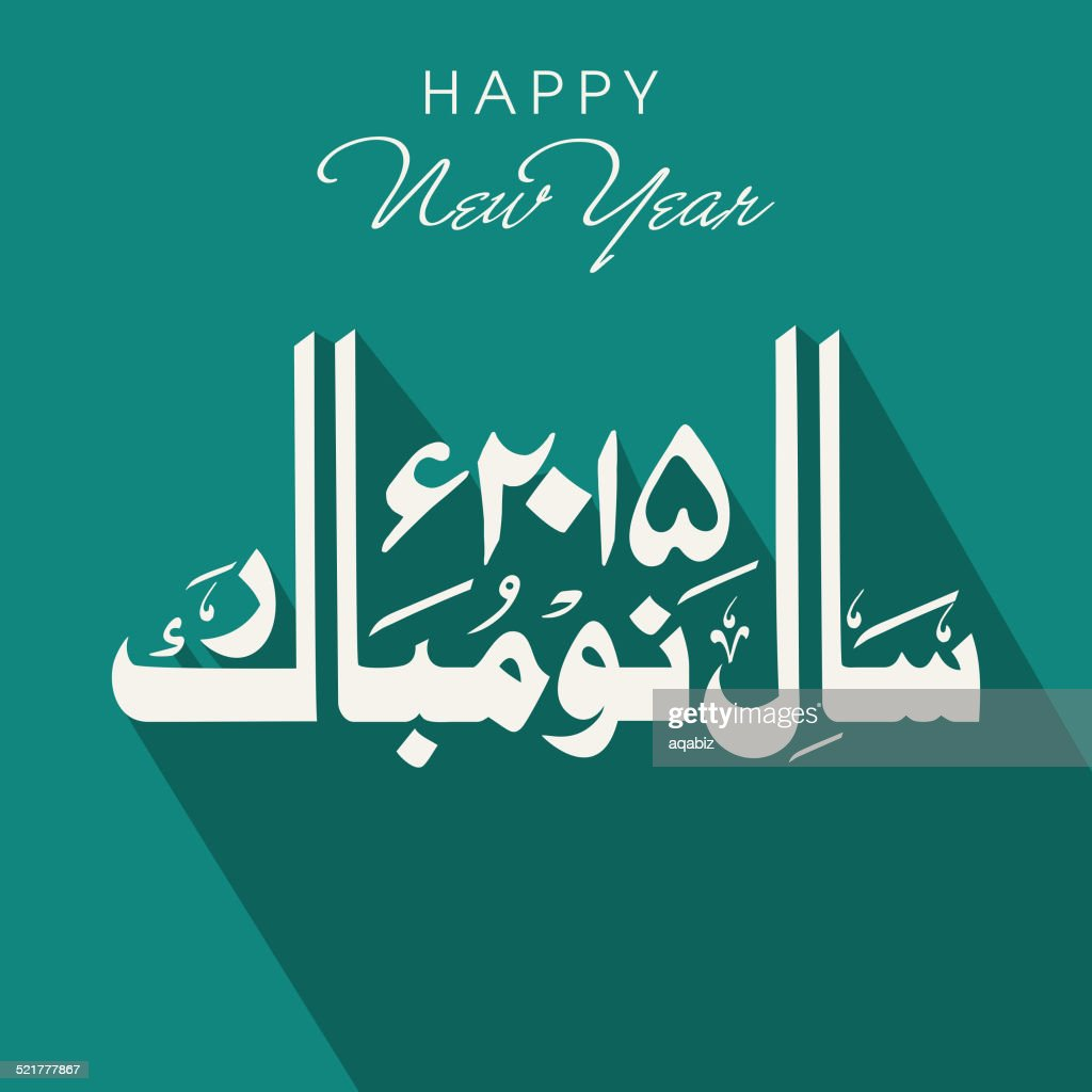 Happy New Year 2015 text in arabic calligraphy.