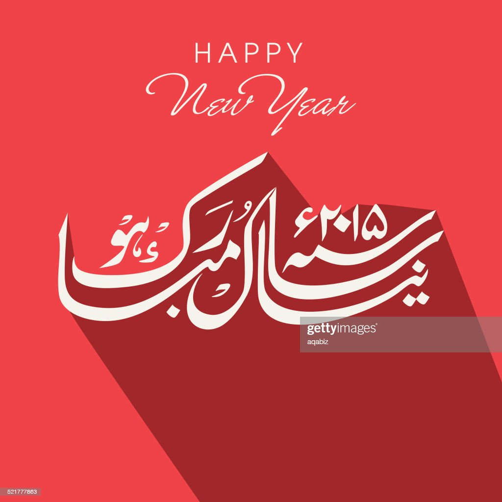 Happy New Year 2015 text in urdu calligraphy.