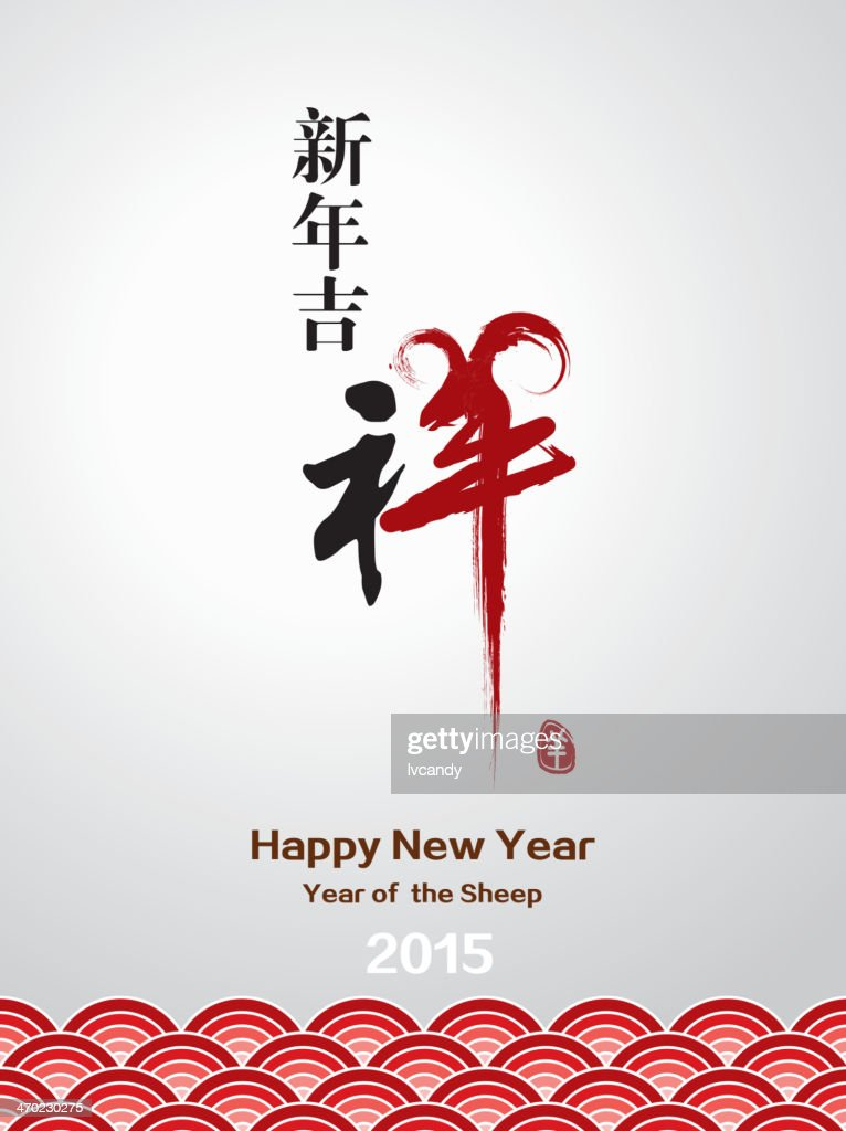 Happy new year (Chinese new year)2015