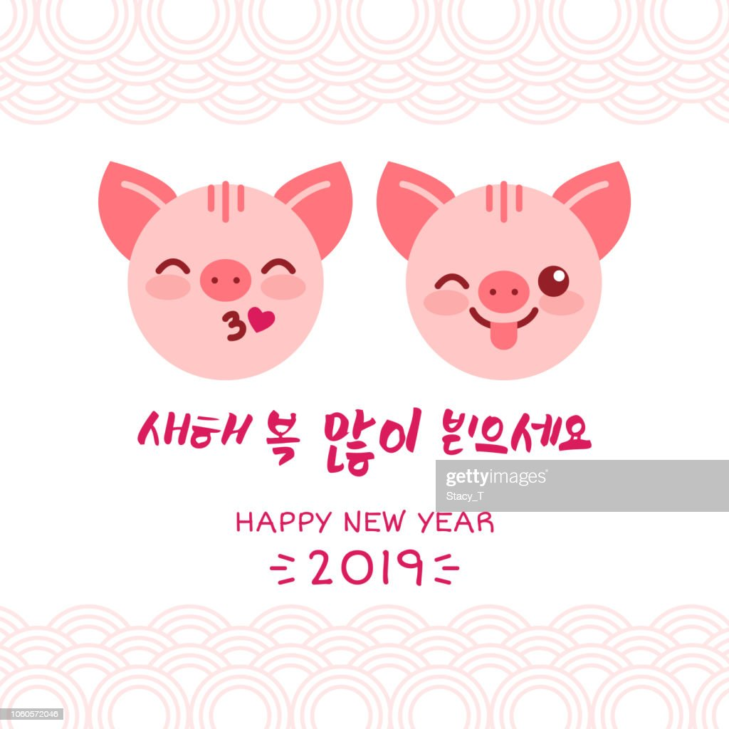 Happy New Year 2019 zodiac pig sign characters,asian traditional wish in Koreans hieroglyphs greeting card.Oriental asians korean japanese chinese style pattern elements and charming piglet mascots
